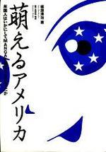 20070531horibuchimoeru