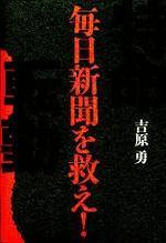 20070607yoshiharatokumei