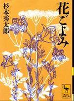 20070616sugimotohanagoyomi