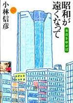 20070622kobayashisyouwano
