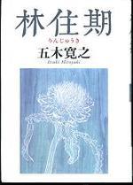 20070701itsukirinjyuuki