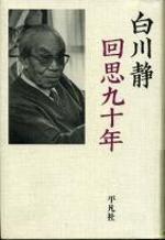 20070710shirakawakaishi