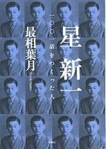 20070714saisohishishinniti