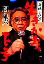 20070716danikikata