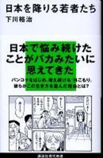 20080103shimokawanipponn