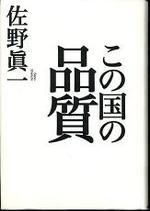 20080107sanokonokuni