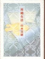 20080119yamamotosaikon