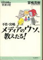 20080122miyajimamedia