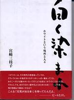 20080127miyazakisiroku