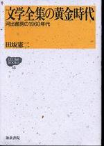 20080129tasakabungaku