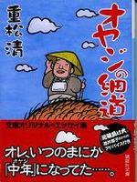20080202shigematuoyajino