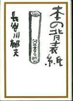 20080218hasegawahonno