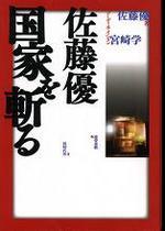 20080224sathokiru