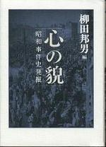 20080228yanagidakokorono