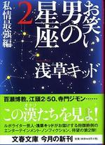 20080405asakusaowarai2