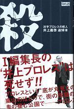20080406koroshi