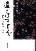 20080410okabeyuigon