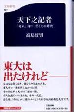 20080415takashimatenkano