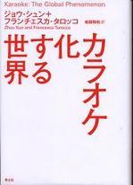 20080425karaokaka