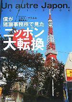 20080426daitenkan
