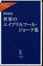 20080510suzukisekai