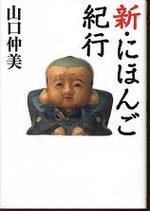 20080512yamaguchisinnihongo