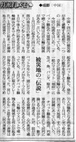 20080528asahi_2