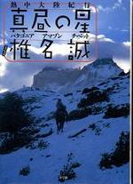 20080605shinamahiru
