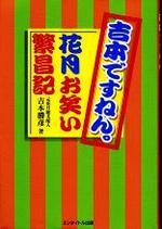 20080609yoshimotoyoshimoto