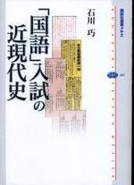 20080611ishikawakokugo