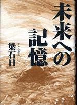 20080612ryanmirai