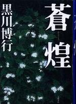 20080620kurokawasoukou