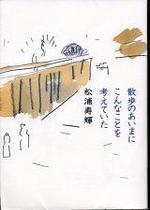 20080626matsuurasanpo