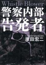 20080708haradakeisatu