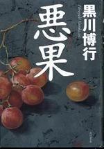 20080711kurokawaakka
