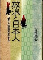 20080914yoshimurahourou