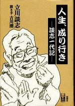 20080917tatekawajinsei