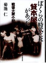 20080926kikuchibokura