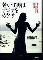 20080929segawaoite
