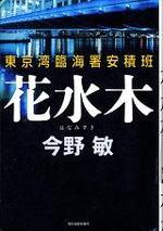 20081021konnohanamizuki