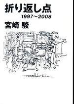 20081106miyazakiorikaesi