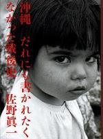 20081201sanookinawa