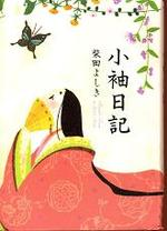 20081216shibatakosode