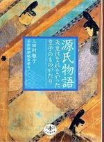 20081219mitamuragenji