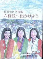 20081220rokujyo