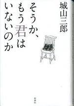 20090102sakamotoheibon