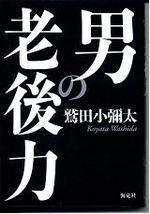 20090104washidaotoko