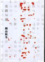 20090224otoyamahokui