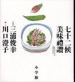 20090415miurakawaguti