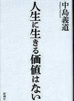 20090506nakajimajinsei